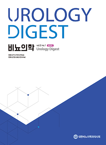비뇨의학 Urology Digest